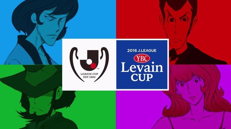 ルパンとルヴァン!? ヤマザキYBCルヴァンカップに仕掛けられたマーケティング戦略とは?