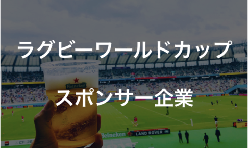 ラグビーワールドカップ|スポンサー企業一覧