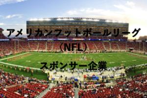 NFL(アメリカンフットボールリーグ)|スポンサー企業一覧