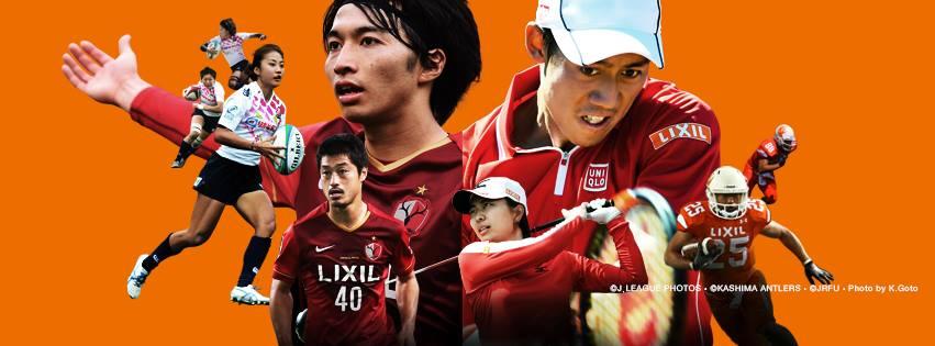 鹿島アントラーズのスポンサー「LIXIL(リクシル)」のSNSを活用したスポーツマーケティング