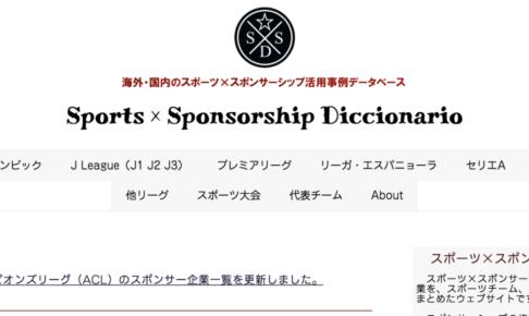 スポーツ×スポンサー辞典