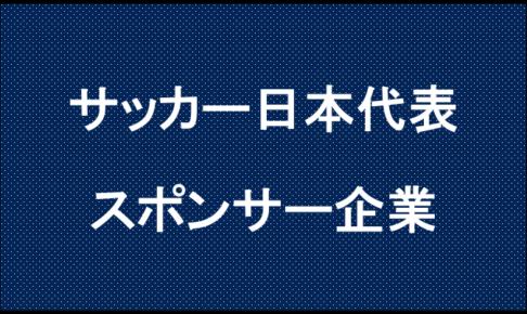 サッカー日本代表|スポンサー企業