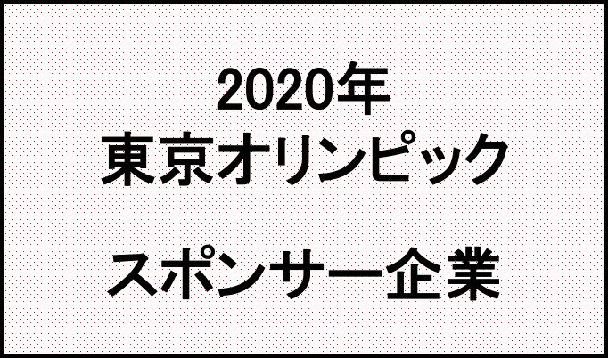 東京オリンピック(五輪)|スポンサー企業