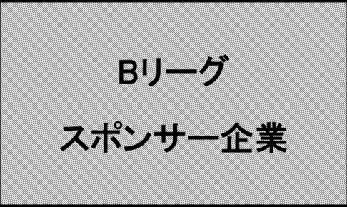 Bリーグ|スポンサー企業