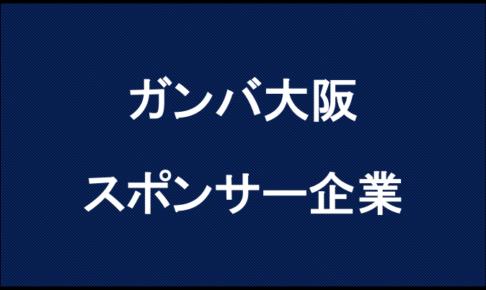 ガンバ大阪|スポンサー企業一覧