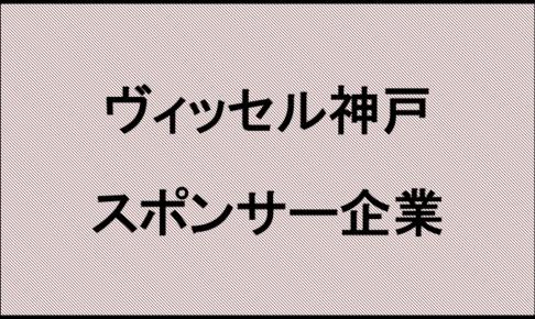 ヴィッセル神戸|スポンサー企業一覧