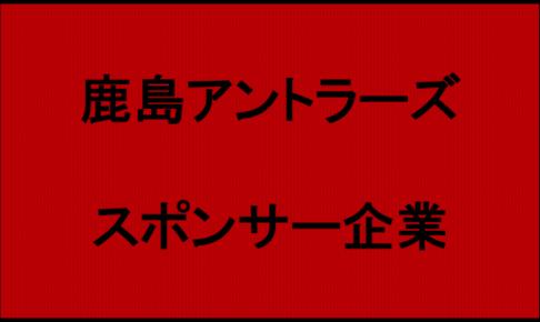 鹿島アントラーズ|スポンサー企業一覧