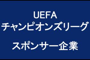 UEFAチャンピオンズリーグ|スポンサー企業