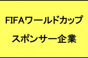 FIFAワールドカップ|スポンサー企業
