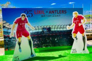 LIXIL×鹿島アントラーズ協賛25周年試合で行われた7つの企画とは?〜スポンサー企業によるスタジアム内外の施策を現地レポート〜