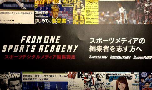 スポーツデジタルメディア編集講座