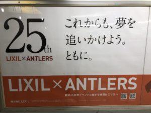 LIXIL×鹿島アントラーズ協賛25周年試合 これからも、夢を追いかけよう。ともに