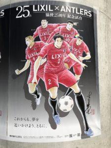 LIXIL×鹿島アントラーズ協賛25周年試合 キャプテン翼モチーフの選手イラストポスター