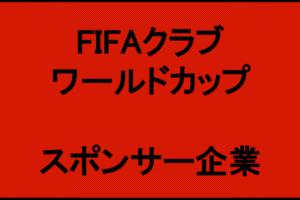 FIFAクラブワールドカップ|スポンサー企業一覧