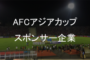 AFCアジアカップ|スポンサー企業一覧