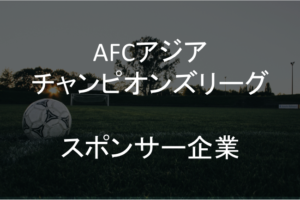 AFCアジアチャンピオンズリーグスポンサー企業一覧