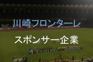 川崎フロンターレ|スポンサー企業一覧