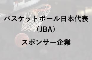 バスケットボール日本代表(JBA)|スポンサー企業一覧