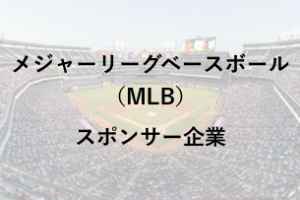 MLB(メジャーリーグベースボール)|スポンサー企業一覧