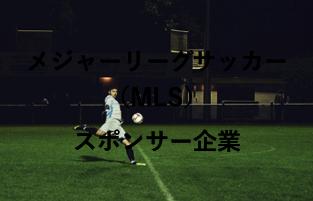 MLS(メジャーリーグサッカー)|スポンサー企業一覧