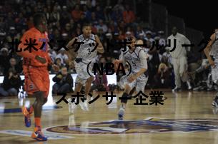 NBA(北米バスケットボールリーグ)|スポンサー企業一覧
