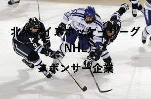 NHL(北アメリカアイスホッケーリーグ)|スポンサー企業一覧