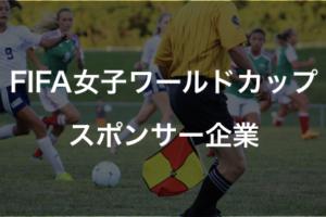 FIFA女子ワールドカップ|スポンサー企業一覧