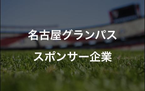 名古屋グランパス|スポンサー企業一覧