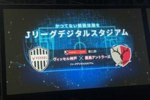 【体験談】Jリーグデジタルスタジアムの優れた点や期待される改善点まとめ〜会場で実施された企画もご紹介〜