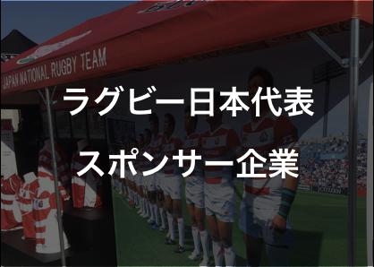ラグビー日本代表(JRFU)|スポンサー企業一覧