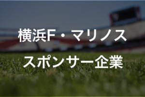 横浜F・マリノス|スポンサー企業一覧