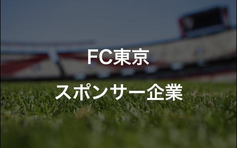 FC東京|スポンサー企業一覧