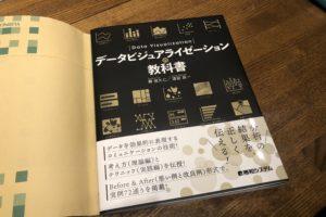 【書評】「データビジュアライゼーションの教科書」を買うべき人って?〜データ可視化のイロハが分かります!〜