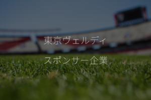 東京ヴェルディ|スポンサー企業一覧